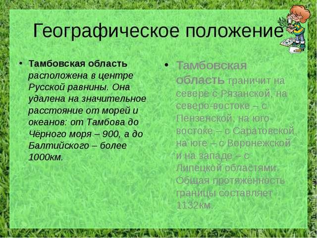 Географическое положение Тамбовская область расположена в центре Русской равн...