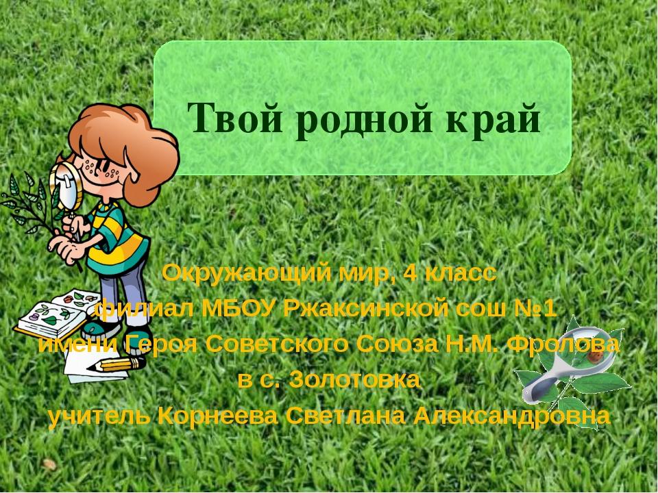 Твой родной край Окружающий мир, 4 класс филиал МБОУ Ржаксинской сош №1 имени...