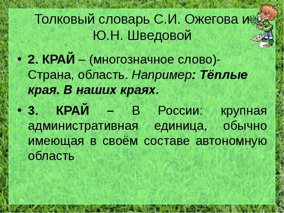 Толковый словарь С.И. Ожегова и Ю.Н. Шведовой 2. КРАЙ – (многозначное слово)-...