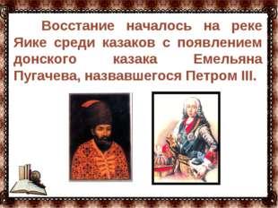 Восстание началось на реке Яике среди казаков с появлением донского казака Е