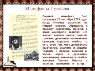 Манифесты Пугачева Первый манифест был составлен 17 сентября 1773 года, когда