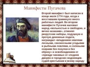 Манифесты Пугачева Второй манифест был написан в конце июля 1774 года, когда