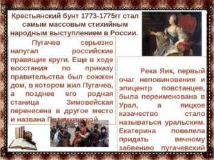 … Река Яик, первый очаг неповиновения и эпицентр повстанцев, была переименов