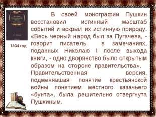 … В своей монографии Пушкин восстановил истинный масштаб событий и вскрыл их