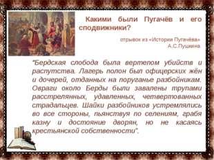 """… Какими были Пугачёв и его сподвижники? """"Бердская слобода была вертепом убий"""