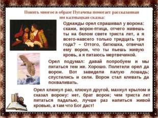 … Понять многое в образе Пугачева помогает рассказанная им калмыцкая сказка: