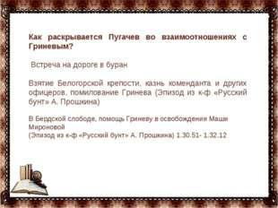 …  Как раскрывается Пугачев во взаимоотношениях с Гриневым?  Встреча на дор