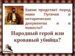 Народный герой или кровавый убийца?  Каким предстает перед нами Пугачев в и