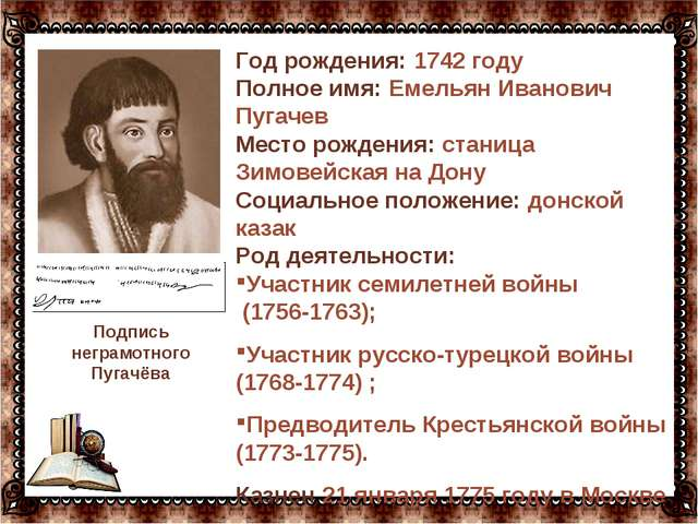 Год рождения: 1742 году Полное имя: Емельян Иванович Пугачев Место рождения:...