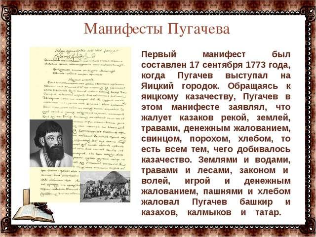 Манифесты Пугачева Первый манифест был составлен 17 сентября 1773 года, когда...