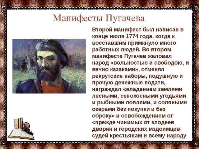 Манифесты Пугачева Второй манифест был написан в конце июля 1774 года, когда...