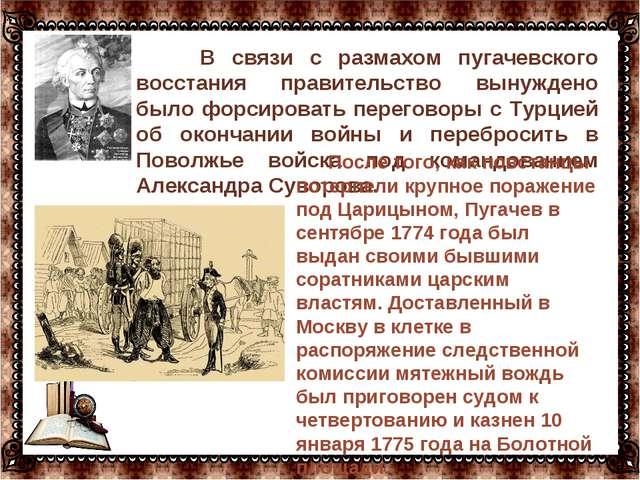 … В связи с размахом пугачевского восстания правительство вынуждено было фор...