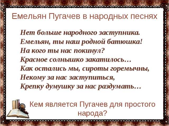 Емельян Пугачев в народных песнях … Нет больше народного заступника. Емельян,...