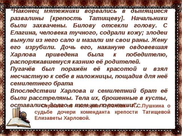 … Отрывок из «Истории Пугачёва» А.С.Пушкина о судьбе дочери коменданта крепос...
