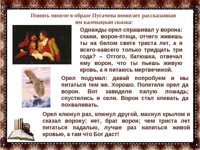 … Понять многое в образе Пугачева помогает рассказанная им калмыцкая сказка:...