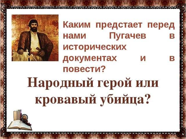 Народный герой или кровавый убийца?  Каким предстает перед нами Пугачев в и...