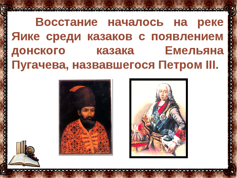 Восстание началось на реке Яике среди казаков с появлением донского казака Е...