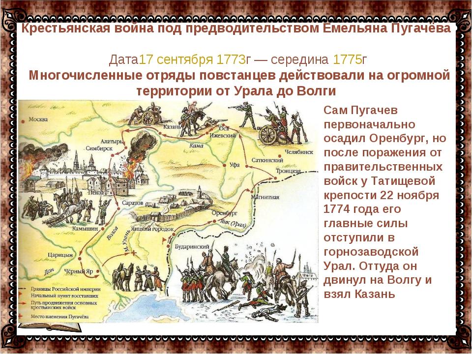Крестьянская война под предводительством Емельяна Пугачёва Дата17 сентября17...
