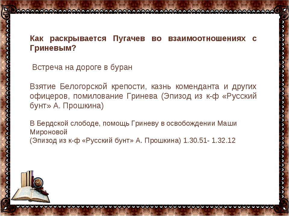 …  Как раскрывается Пугачев во взаимоотношениях с Гриневым?  Встреча на дор...
