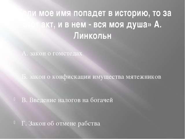 «Если мое имя попадет в историю, то за этот акт, и в нем - вся моя душа» А. Л...