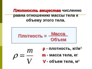 Плотность вещества численно равна отношению массы тела к объему этого тела.