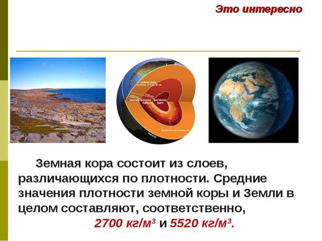 Земная кора состоит из слоев, различающихся по плотности. Средние значения п...