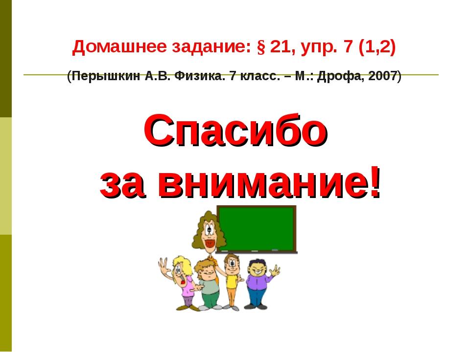 Домашнее задание: § 21, упр. 7 (1,2) (Перышкин А.В. Физика. 7 класс. – М.: Др...