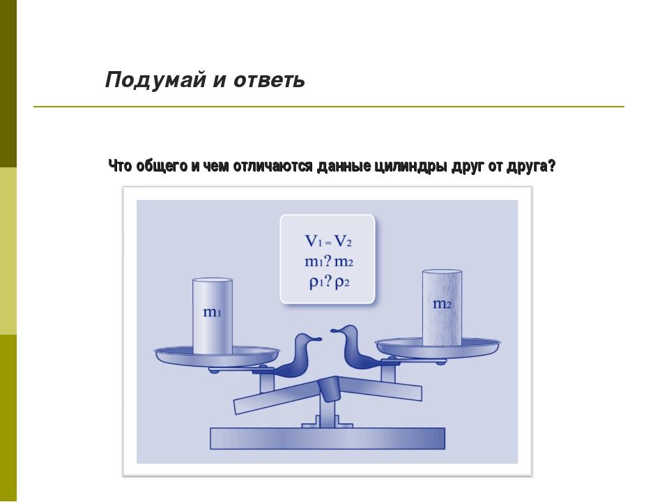 Подумай и ответь Что общего и чем отличаются данные цилиндры друг от друга?