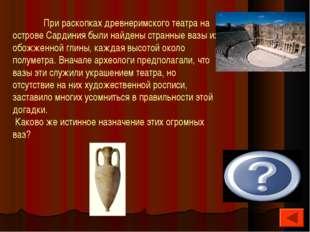 При раскопках древнеримского театра на острове Сардиния были найдены странн