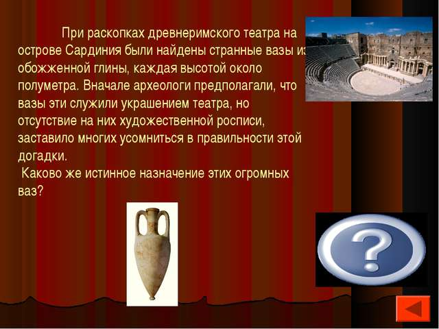 При раскопках древнеримского театра на острове Сардиния были найдены странн...