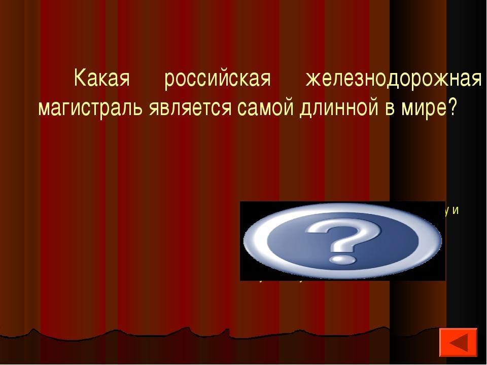 Какая российская железнодорожная магистраль является самой длинной в мире? Т...