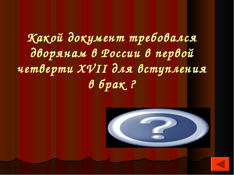 Какой документ требовался дворянам в России в первой четверти XVII для вступл...