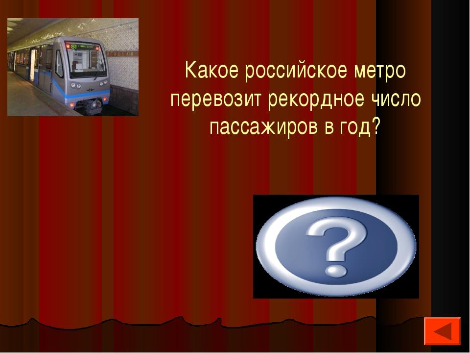 Какое российское метро перевозит рекордное число пассажиров в год? Московское...