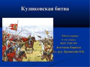 Куликовская битва Работа ученика 4 «А» класса МОУ СОШ №9 Золотцева Кирилла Кл