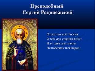Преподобный Сергий Радонежский Отечество моё! Россия! В тебе дух старины живё