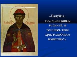 «Радуйся, господин князь великий, и веселись твое христолюбивое воинство!»