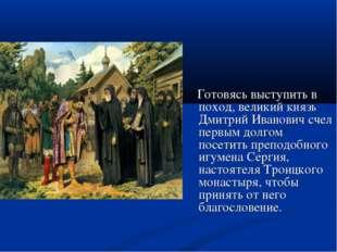 Готовясь выступить в поход, великий князь Дмитрий Иванович счел первым долго