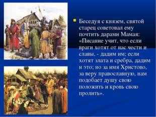Беседуя с князем, святой старец советовал ему почтить дарами Мамая: «Писание