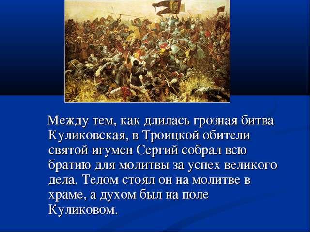 Между тем, как длилась грозная битва Куликовская, в Троицкой обители святой...