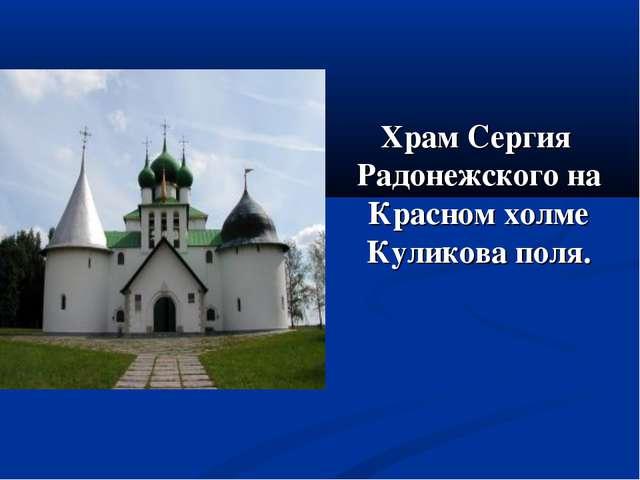 Храм Сергия Радонежского на Красном холме Куликова поля.