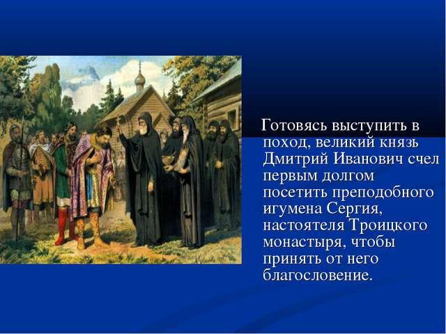 Готовясь выступить в поход, великий князь Дмитрий Иванович счел первым долго...