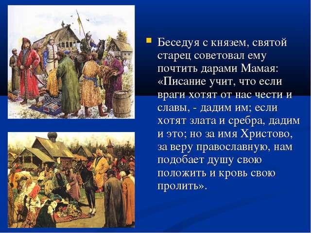Беседуя с князем, святой старец советовал ему почтить дарами Мамая: «Писание...