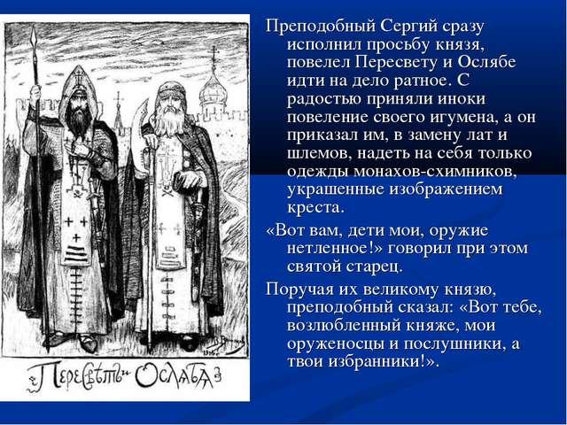 Преподобный Сергий сразу исполнил просьбу князя, повелел Пересвету и Ослябе и...