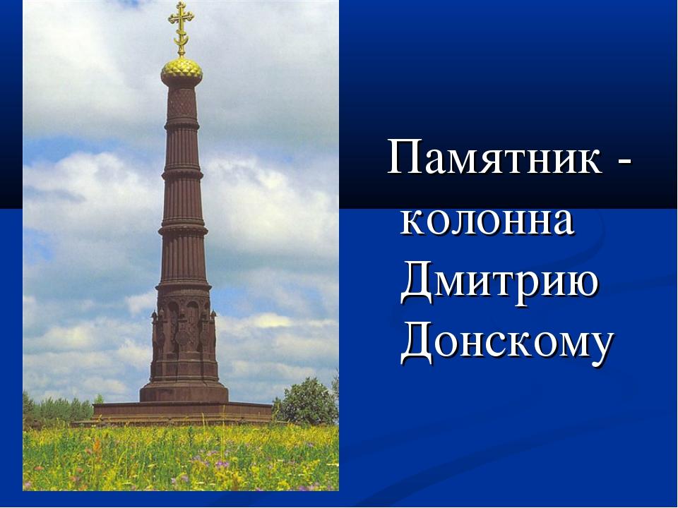 Памятник - колонна Дмитрию Донскому