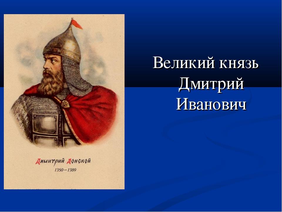 Великий князь Дмитрий Иванович