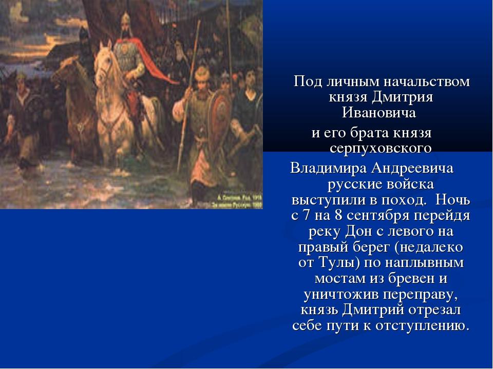 Под личным начальством князя Дмитрия Ивановича и его брата князя серпуховско...