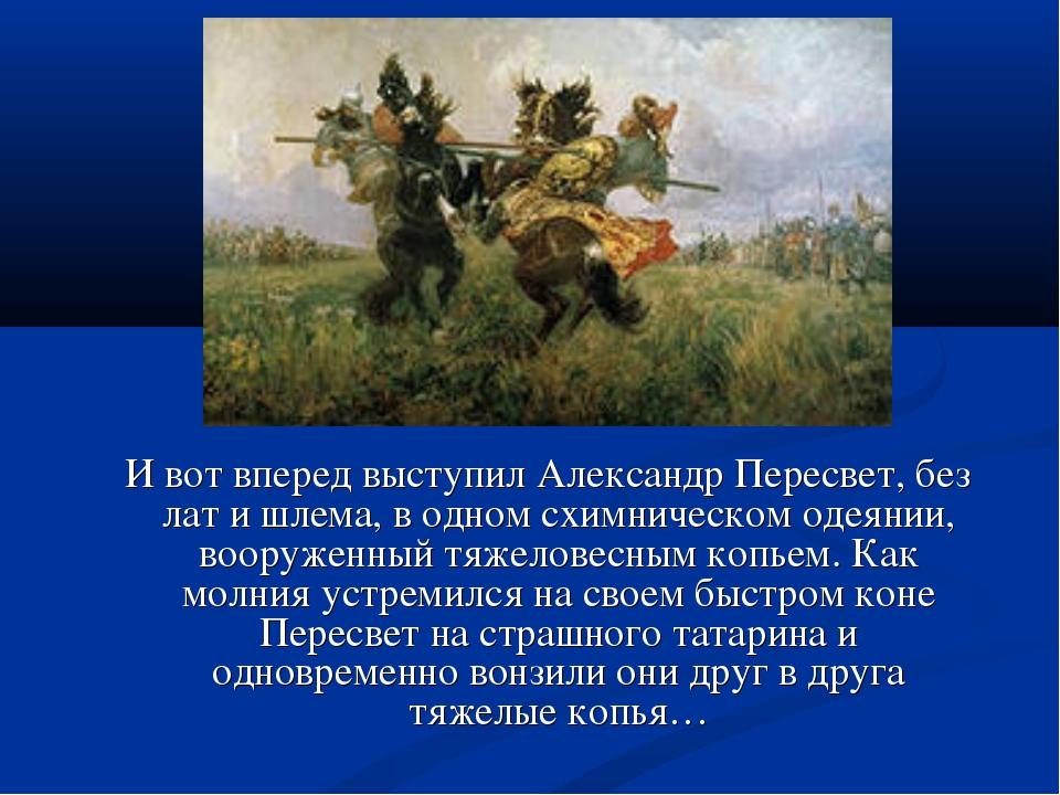 И вот вперед выступил Александр Пересвет, без лат и шлема, в одном схимничес...