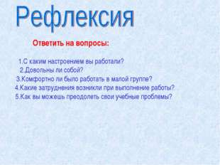 Ответить на вопросы: 1.С каким настроением вы работали? 2.Довольны ли собой?