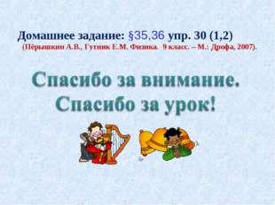 Домашнее задание: §35,36 упр. 30 (1,2) (Пёрышкин А.В., Гутник Е.М. Физика. 9