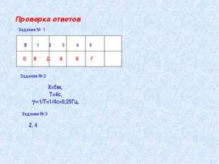 Проверка ответов В 1 2 3 4 5 О В Д А Б Г Задание № 2 X=5м, Т=4с, 1/Т=1/4с=0
